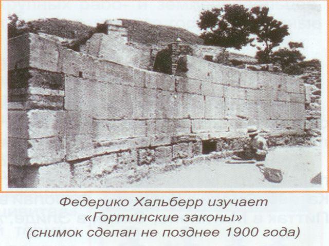 итальянский археолог Федерико Хальберр