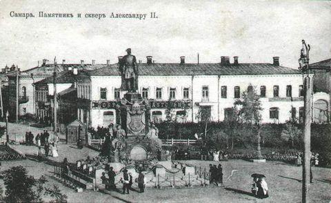 самара пл. ревоюции 1916