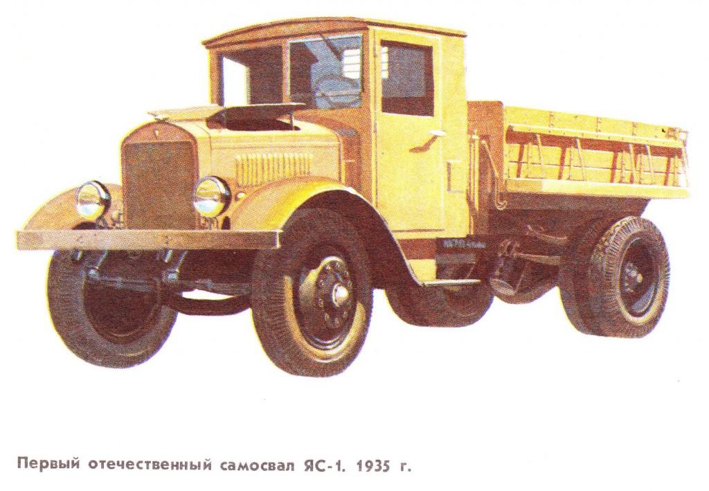 Специальные автомобили СССР - ЯС-1, СК, МАБ МКИМ, АКЗ—НКВТ